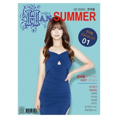 Han Summer (EP) - Han Yeo Reum