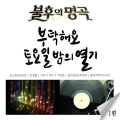 Immortal Song 2 (Saturday Night Heat Part.1) - Various Artists