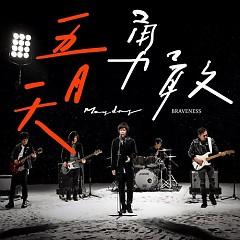 勇敢 / Braveness / Dũng Cảm (Single) - Ngũ Nguyệt Thiên