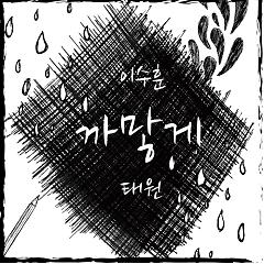Charred - Tae.1,Lee Soo Hoon
