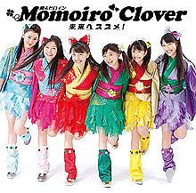 未来へススメ! (Mirai e Susume!) - Momoiro Clover Z