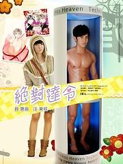 绝对达令OST/Absolute Boyfriend Taiwan OST/Bạn Trai Hoàn Hảo OST