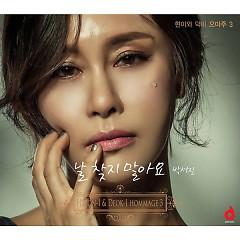Hyun Lee And Duck Omaju 3 (Single)