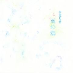 雨の海 (Ame no Umi)