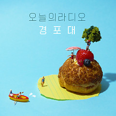 Gyeongpodae (경포대) (Single) - Today's Radio