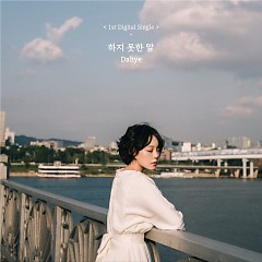 Haji Moshan Mal (Single) - Dahye