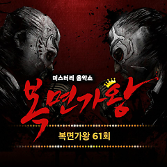 King Of Mask Singer Ep.61
