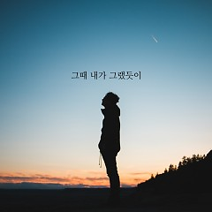 Regret (Single) - Yuk Pyeong Seop