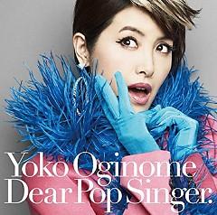 Dear Pop Singer