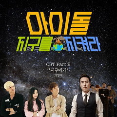 Idol, Save The Earth OST Part.2