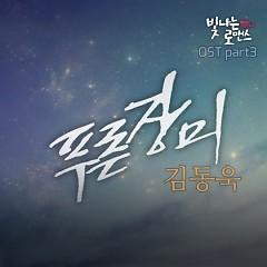 Shining Romance OST Part.3 - Kim Dong Wook