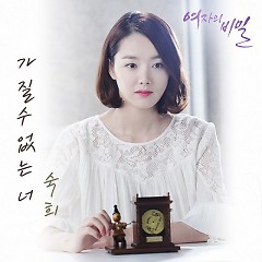 Women's Secret OST Part.8