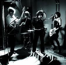 Cali Gari No Sekai CD1 - Cali Gari