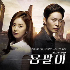 Yong Pal OST (CD1)
