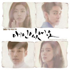 I Have A Lover OST Part.2