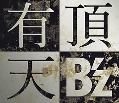 Uchoten - B'z