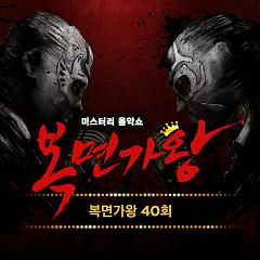 King Of Mask Singer 40회