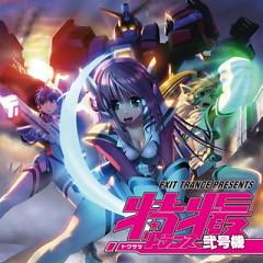特撮トランス 2  (Tokusatsu Trance 2)~ CD1