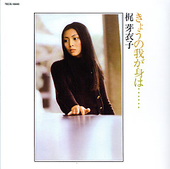 きょうの我が身は~CD2(Kyou no Waga Mi wa ~ CD2)  - Meiko Kaji