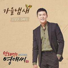 Rude Miss Young Ae 15 OST Part.2