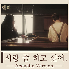 Real Love (Acoustic Ver.) (Single) - Henry