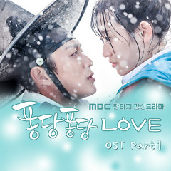 Splash Splash Love OST Part.1