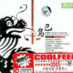 Bawu Melody Of Gourd Pipe - CD1