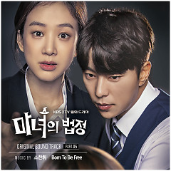 Witch At Court OST Part.5