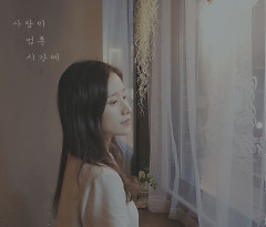 When Love Stop (Single)