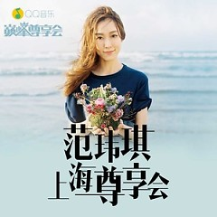范玮琪上海尊享会 / Phạm Vỹ Kỳ - Thượng Hải Concert - Phạm Vỹ Kỳ
