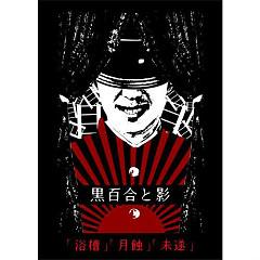 Yokusou / Gesshoku / Misui
