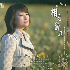 相思斷涯/ Xiang Si Duan Ya