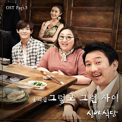 Midnight Dinner OST Part.5 - Song Hee Jin