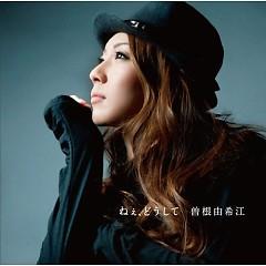 ねぇ、どうして (Ne Doshite) - Yukie Sone
