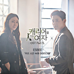 Woman With A Suitcase OST Part.5 - Esbee