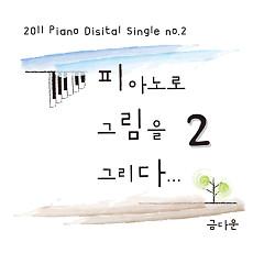 Piano Drawing  - Geum Da Woon