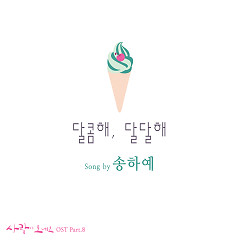 Here Comes Love OST Part.8