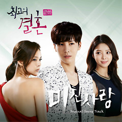 Crazy Love OST - 
