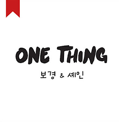 One Thing - Kim Bo Kyung,Shayne