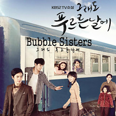In Still Green Days OST Part.1 - Bubble Sisters