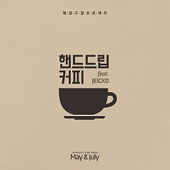 Hand Drip Coffee (Single) - May And July, Jeicko