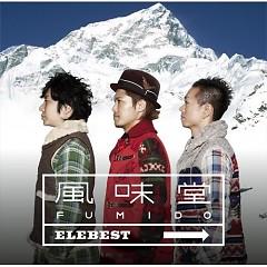 エレベスト (Elebest) (CD2) - Fumido