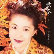 Shuutou - Sayuri Ishikawa