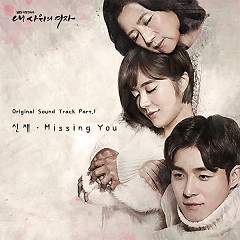 My Son In Law's Woman OST Part.1 - Shin Jae