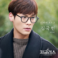 Jugglers OST Part.7 - Kim Kook Heon