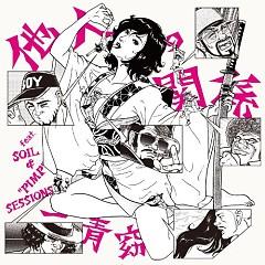 他人の関係 (Tanin no Kankei)  - Yo Hitoto
