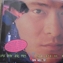 再吻我吧 (Disc 1) / 17 Super Best