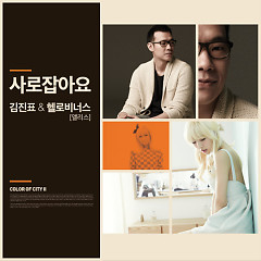 You Captivate Me - Kim Jin Pyo,Alice