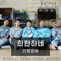 Prison Playbook OST Part.10 - Rhythm Power