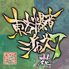Touhou Bakuon Jazz 7 - Tokyo Active NEETS